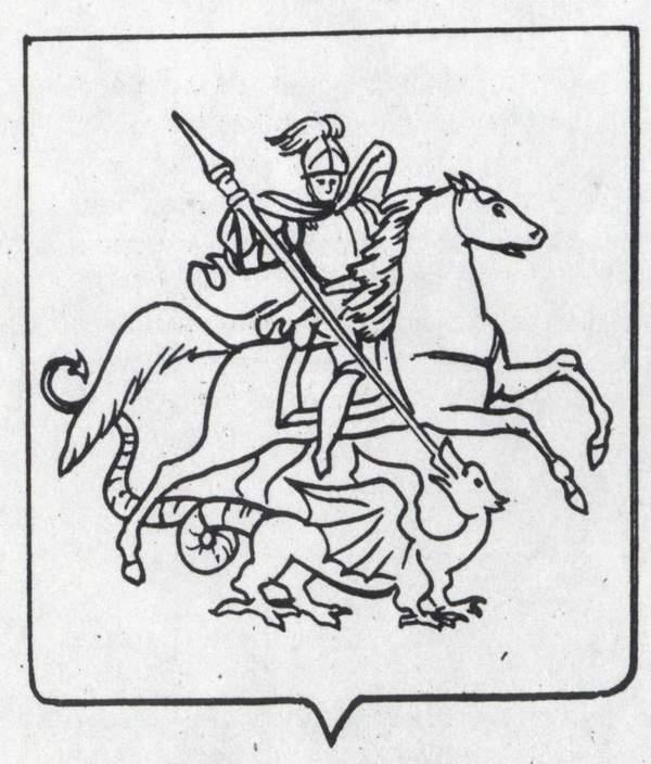 герб москвы картинка для печати